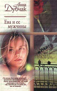Ева и ее мужчины - Анна Дубчак