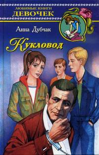 Кукловод - Анна Дубчак
