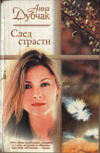 След страсти - Анна Дубчак