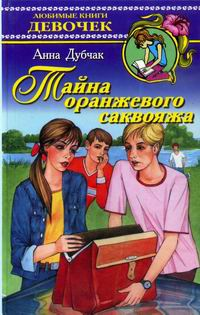 Тайна оранжевого саквояжа - Анна Дубчак