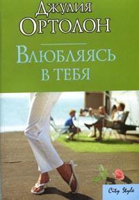 Влюбляясь в тебя - Джулия Ортолон