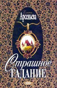 Страшное гадание - Елена Арсеньева