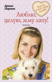 Люблю, целую, жму лапу! - Арина Ларина