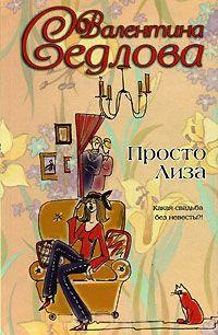 Просто Лиза - Валентина Седлова