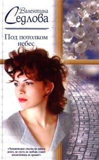 Под потолком небес - Валентина Седлова
