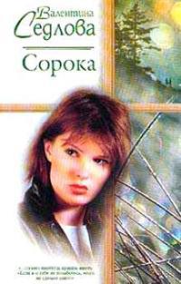 Сорока - Валентина Седлова