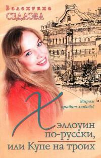 Хэллоуин по-русски, или Купе на троих - Валентина Седлова