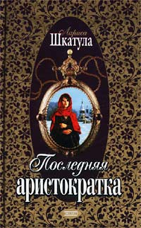 Последняя аристократка - Лариса Шкатула
