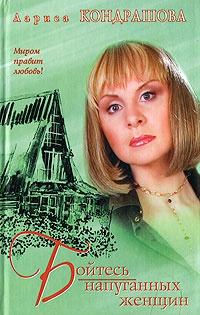 Бойтесь напуганных женщин - Лариса Кондрашова