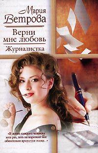 Верни мне любовь. Журналистка - Мария Ветрова