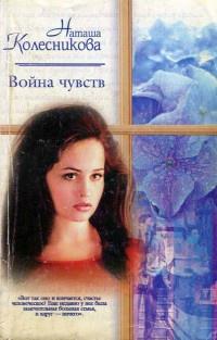 Война чувств - Наташа Колесникова
