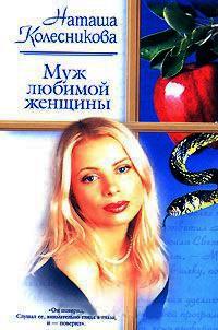 Муж любимой женщины - Наташа Колесникова