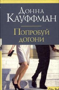 Попробуй догони - Донна Кауфман