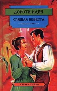 Спящая невеста - Дороти Иден