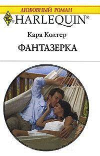 Фантазерка - Кара Колтер