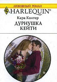 Дурнушка Кейти - Кара Колтер