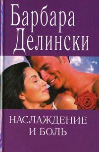 Наслаждение и боль - Барбара Делински