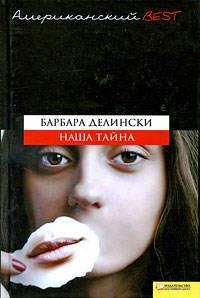 Наша тайна - Барбара Делински