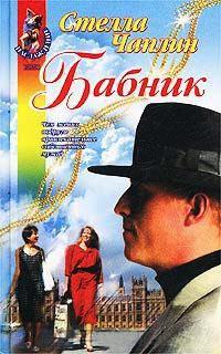 Бабник - Стелла Чаплин