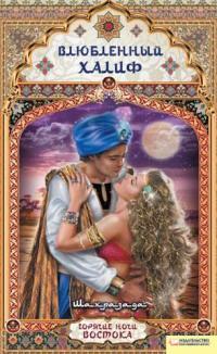Влюбленный халиф - Шахразада