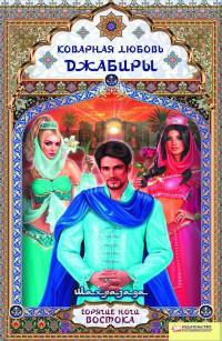 Коварная любовь Джабиры - Шахразада