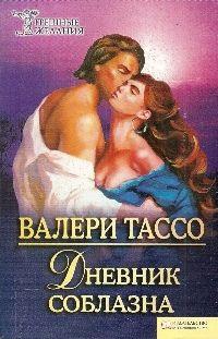Дневник соблазна - Валери Тассо