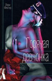 Горячая девчонка - Лори Фостер