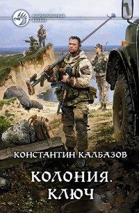 Колония. Ключ - Константин Калбазов