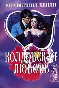 Колдовская любовь - Вирджиния Хенли
