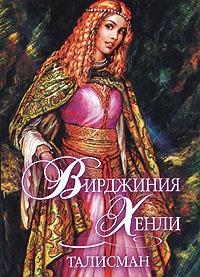 Талисман - Вирджиния Хенли