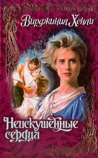 Неискушенные сердца - Вирджиния Хенли