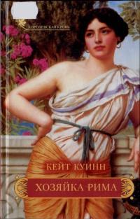 Хозяйка Рима - Кейт Куинн