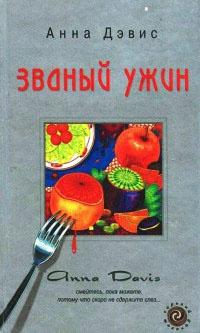 Званый ужин - Анна Дэвис