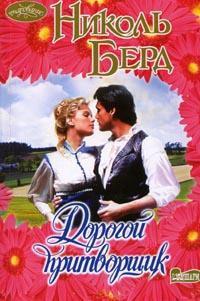 Дорогой притворщик - Николь Берд