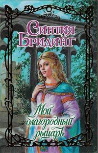Мой благородный рыцарь - Синтия Бридинг