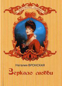 Зеркало любви - Наталия Вронская