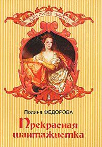 Прекрасная шантажистка - Полина Федорова