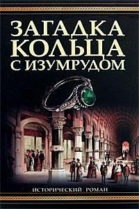 Загадка кольца с изумрудом - Лорен Уиллиг