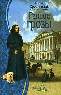 Ранние грозы - Мария Крестовская