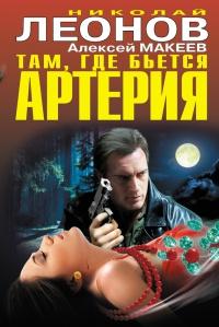 Там, где бьется артерия - Алексей Макеев