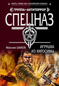 Игрушка из Хиросимы - Максим Шахов