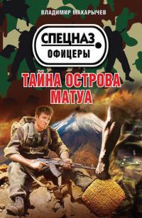 Тайна острова Матуа - Владимир Макарычев