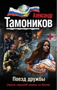 Поезд дружбы - Александр Тамоников