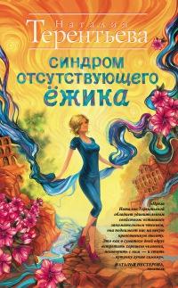 Синдром отсутствующего ёжика - Наталия Терентьева