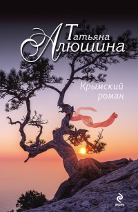 Крымский роман - Татьяна Алюшина
