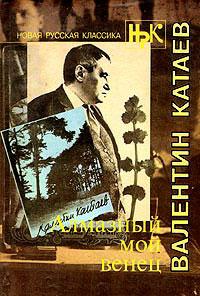 Алмазный мой венец - Валентин Катаев
