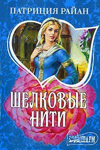 Шелковые нити - Патриция Райан