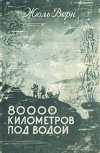 80000 километров под водой - Жюль Верн