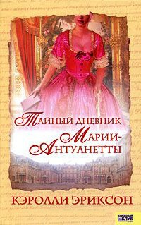 Тайный дневник Марии-Антуанетты - Кароли Эриксон