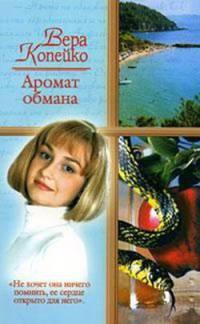 Аромат обмана - Вера Копейко
